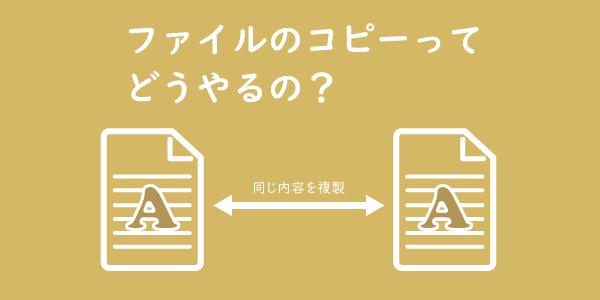 ファイルのコピーってどうやるの?