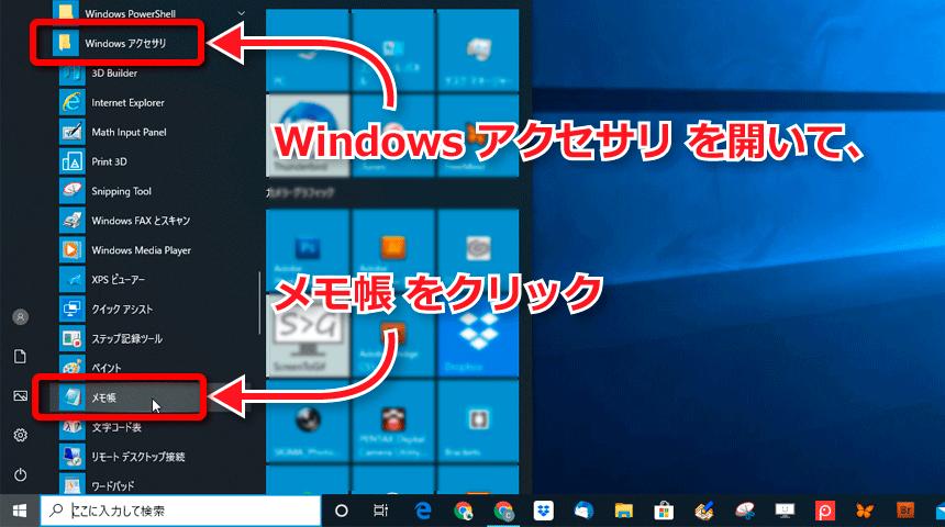 Windowsアクセサリフォルダの中のメモ帳をクリック