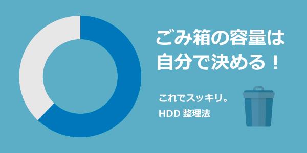 Windows10|ごみ箱の容量の設定方法