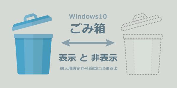 Windows10|デスクトップに「ごみ箱アイコン」を表示・非表示する方法