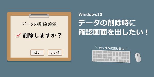 Windows10|データを削除する時に確認画面を表示させる