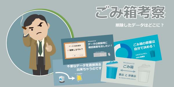 Windows10|「ごみ箱」設定まとめ。ごみ箱の設定でパソコンが快適になる