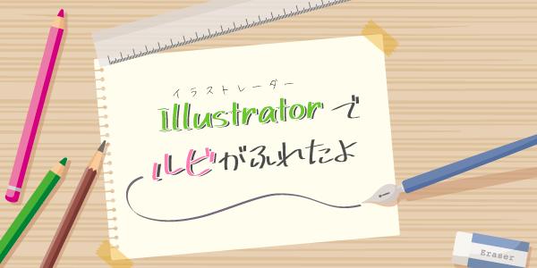 Illustratorでルビをふってみた