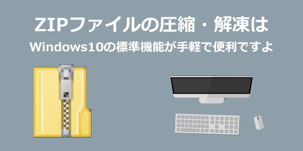 ZIPファイルの圧縮・解凍はWindows10の標準機能が手軽で便利