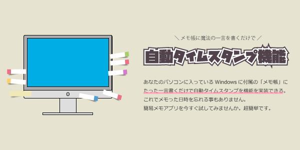 Windowsのメモ帳を開くたびに自動でタイムスタンプを記録してくれる便利ワザ
