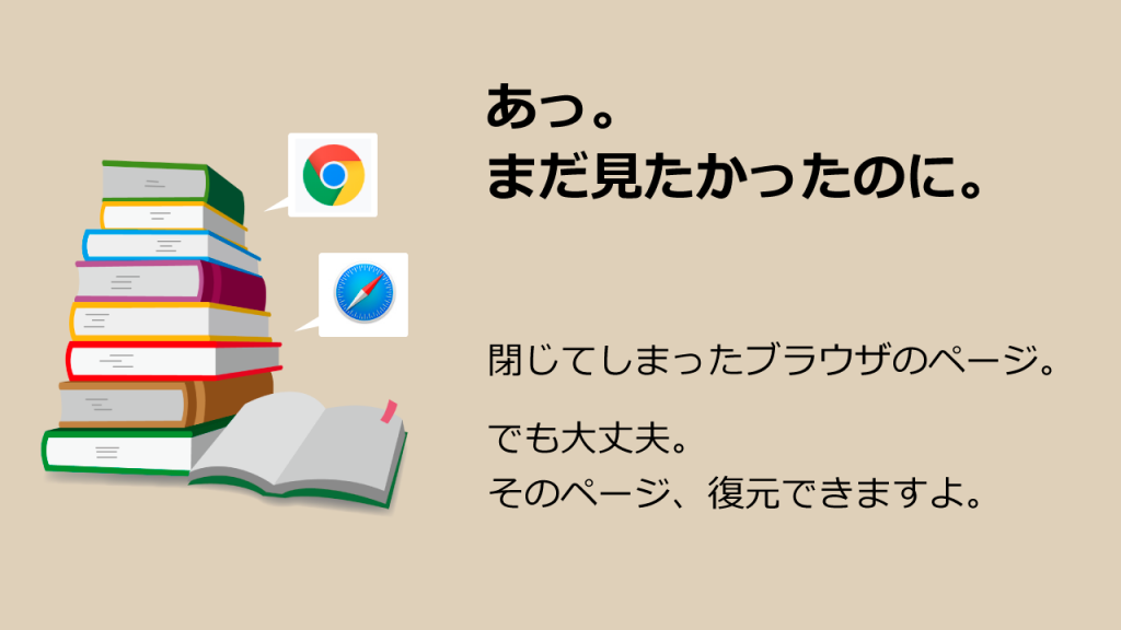 Android・iOS|スマホのブラウザで「最近閉じたタブ」を再度開く方法