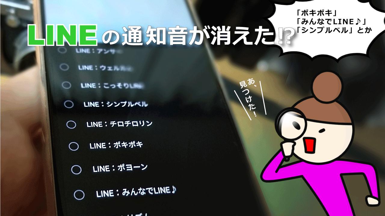 LINEの通知音を設定する方法