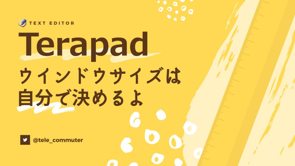TeraPadのウインドウをお気に入りの大きさで開く