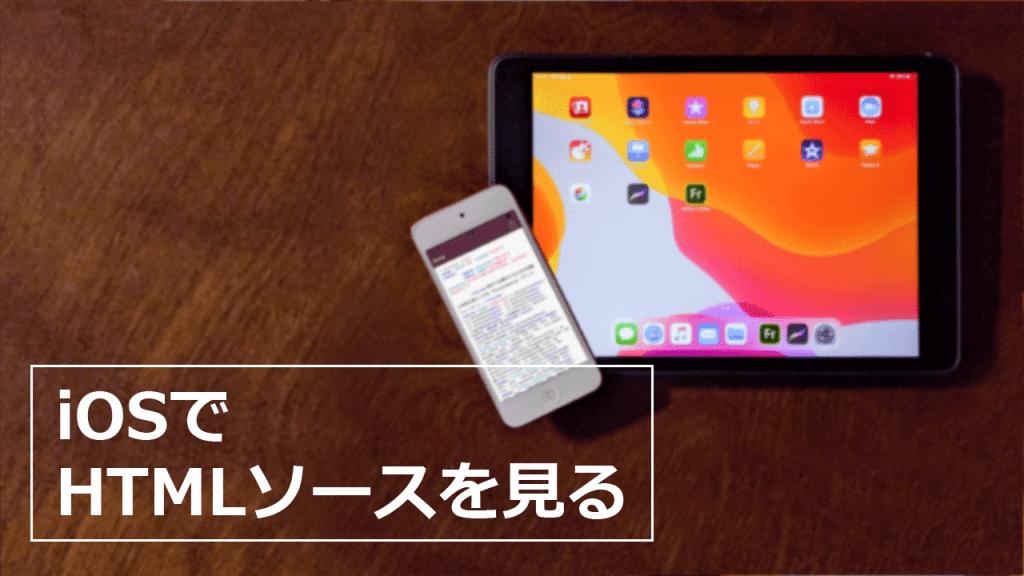 スマートフォンでHTMLソースを表示する手順(iOS編)