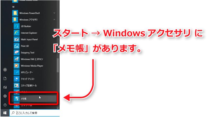 スタート→Windowsアクセサリ→メモ帳