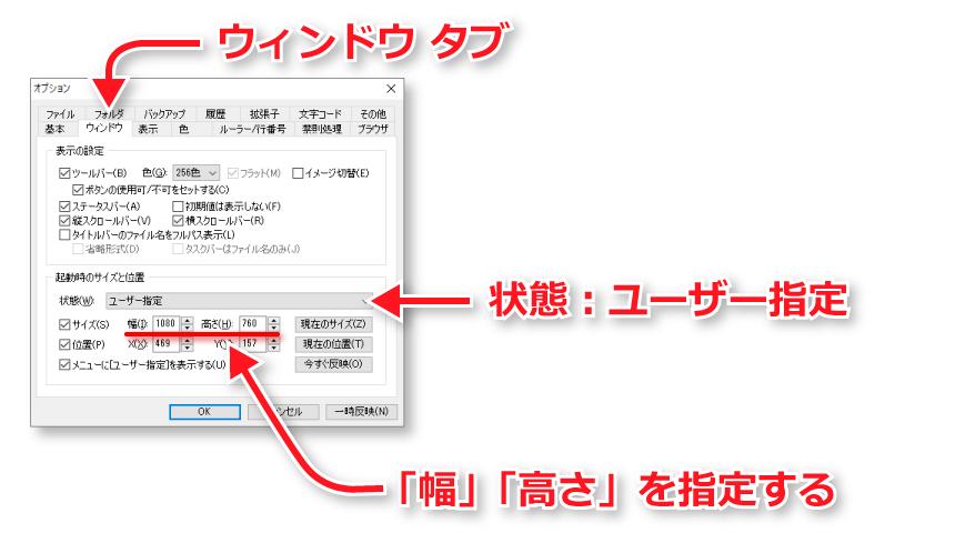 TeraPadのウインドウタブの設定