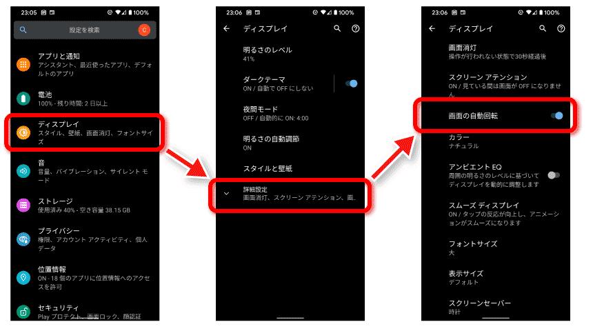 ディスプレイ設定から画面の自動回転をオンにする方法