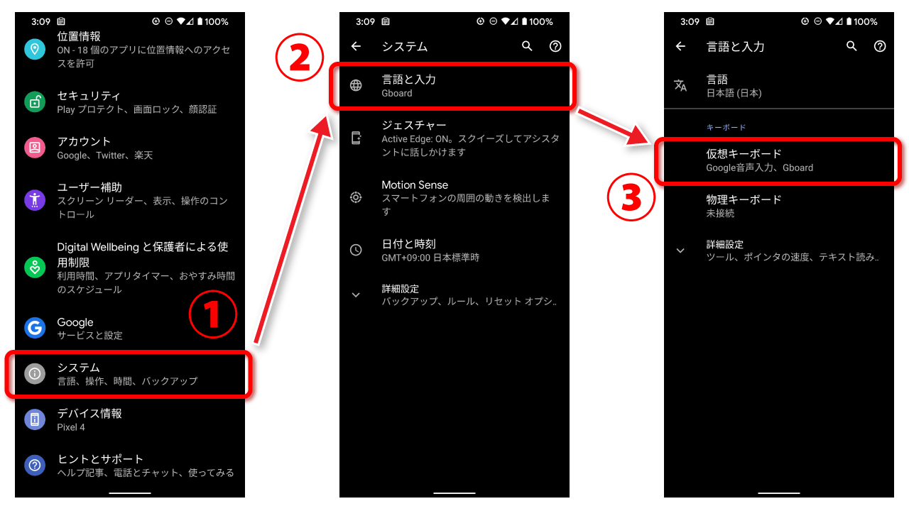 「設定」→「システム」→「言語と入力」→「仮想キーボード」