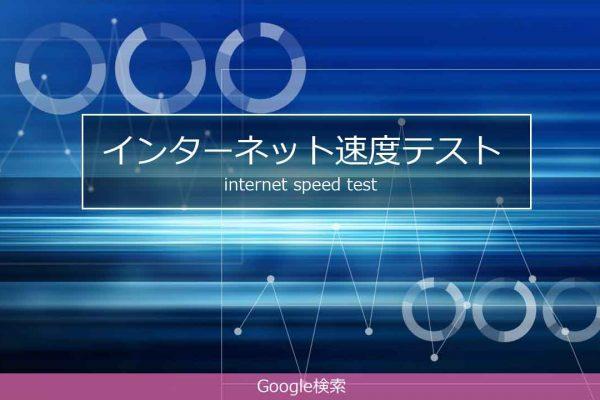 インターネットの電波悪いのかな?それならインターネット速度テストをしてみよう
