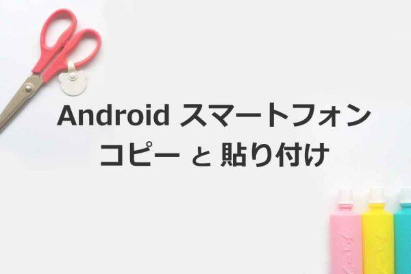 Androidスマートフォンで文字をコピー&ペーストする方法
