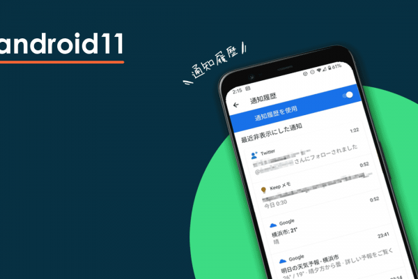 Android11でうっかり消した通知をもう一度見る手順と設定方法