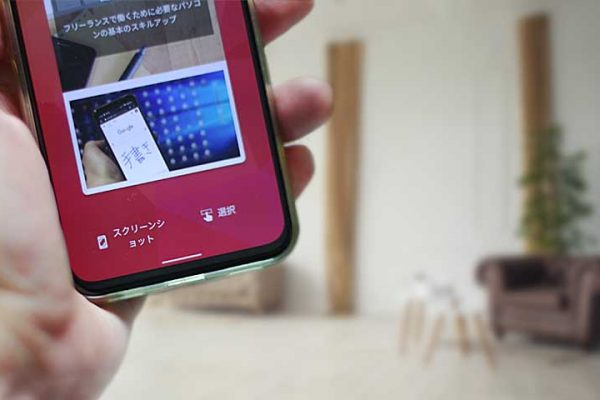 Android11で画面のスクリーンショットを撮る3つ+1つの方法