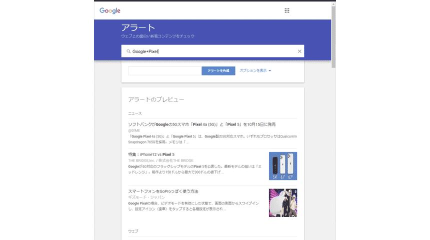 Googleアラートにキーワードを入れる