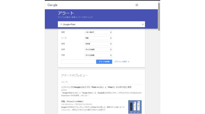Googleアラートのオプションの設定