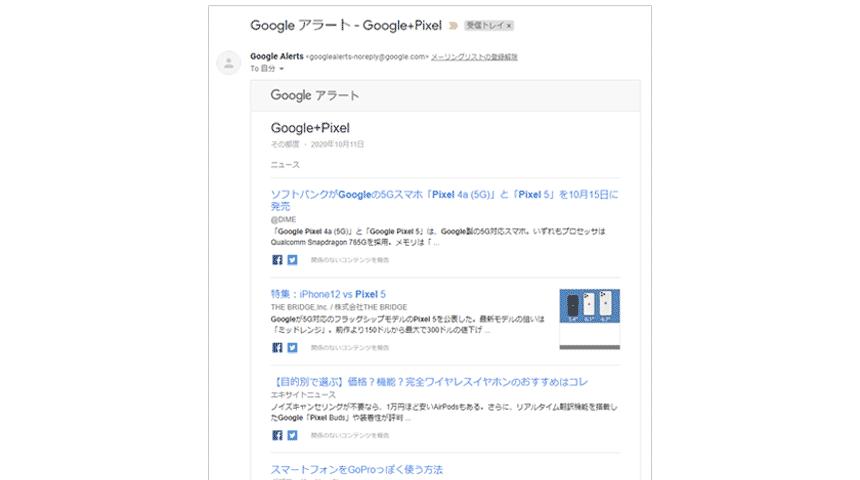 Googleアラートの通知画面
