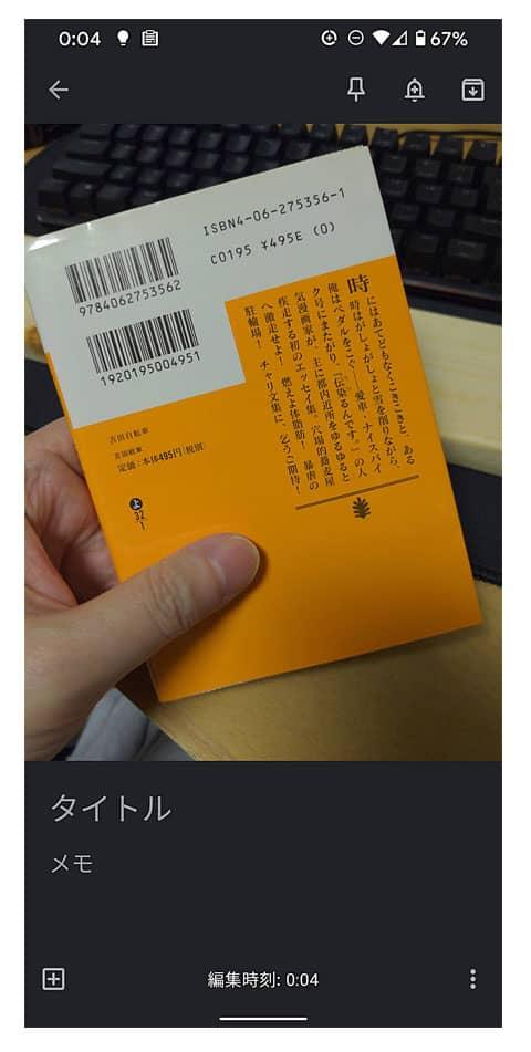 吉田自転車の裏表紙