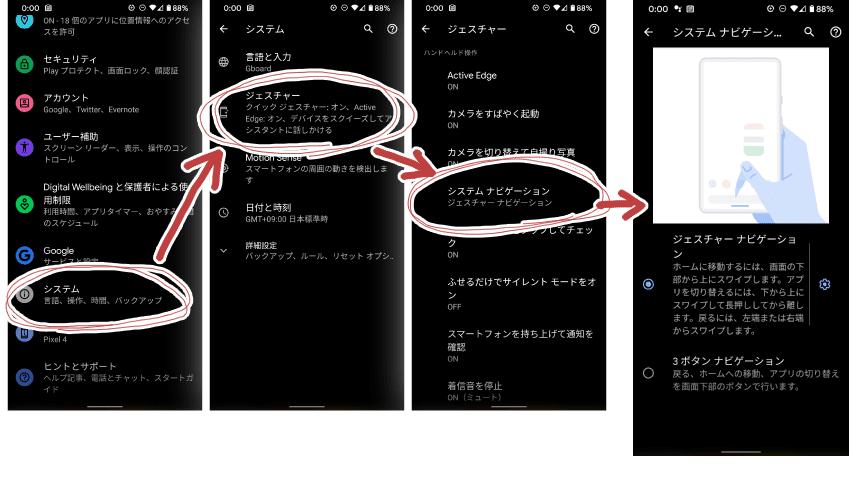 GooglePixelのナビゲーション設定画面