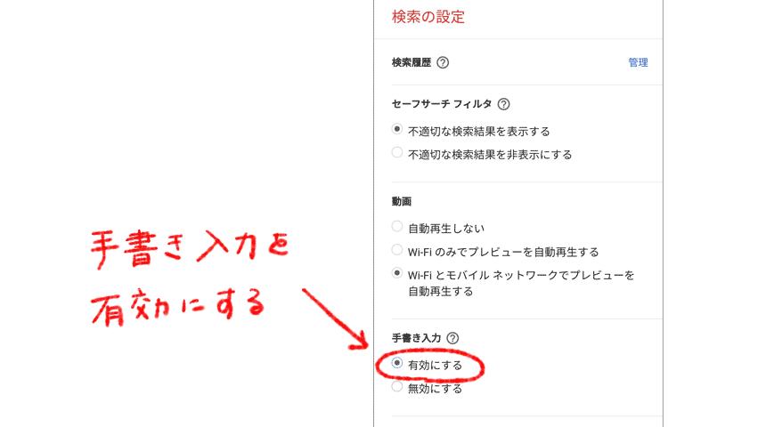 Google手書き入力を有効にする