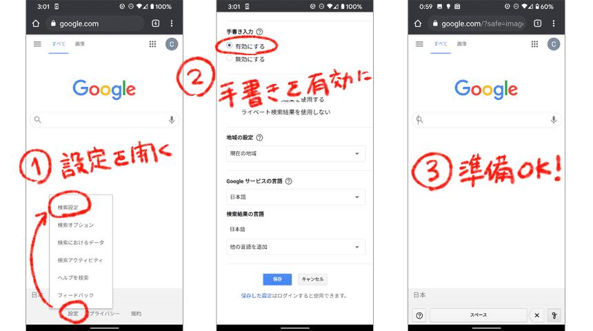 Google手書き入力を有効にする手順