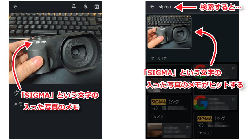 KeepのOCR検索の例
