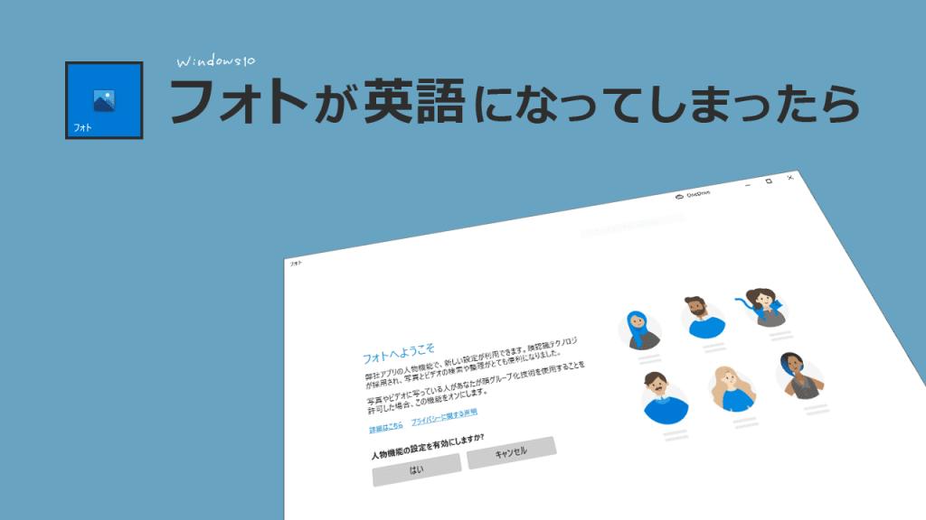 Windows10の「フォト」が突然英語になったので日本語に直した簡単な手順