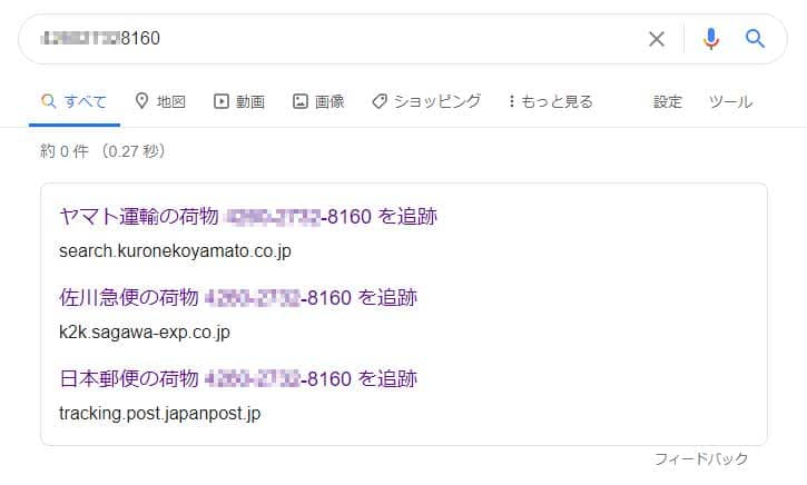 Google検索で荷物の配送状況を調べる