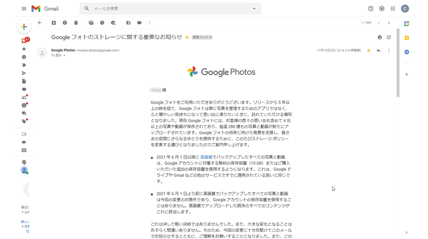 Googleフォトのストレージに関する重要なお知らせ
