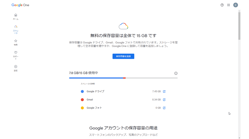 GoogleOneストレージ