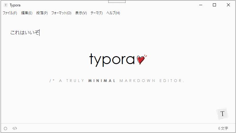 シンプルで直感的に使えるセンスの良いMarkdownエディタ「Typora」