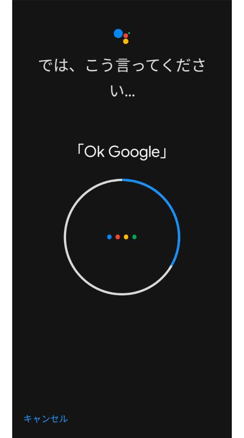 GoogleアシスタントVoice Matchの設定