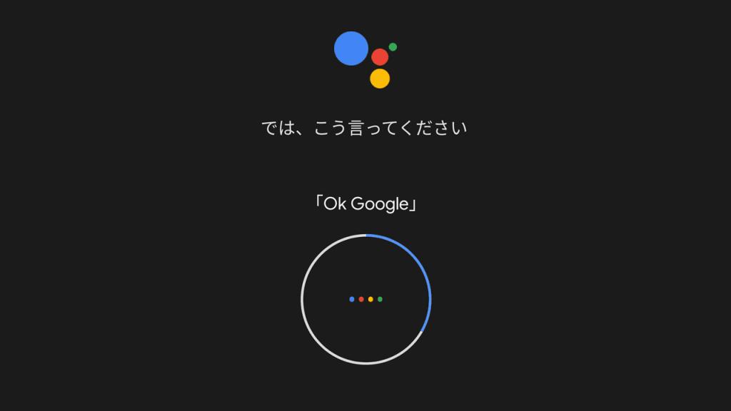 GoogleアシスタントのVoice Matchの設定と解除方法