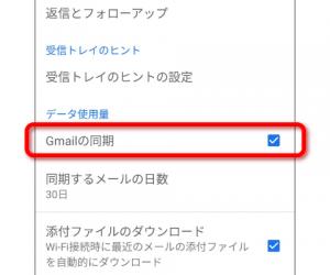 Gmailの同期