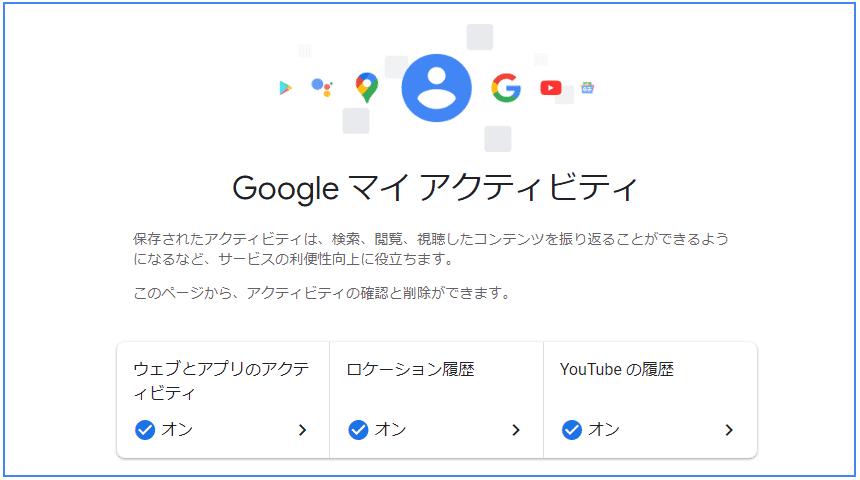 Google マイ アクティビティ