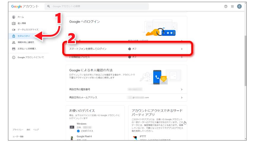 Googleアカウントのセキュリティ設定