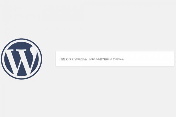 WordPressで「現在メンテナンス中のため、しばらくの間ご利用いただけません」と表示された場合の対処法