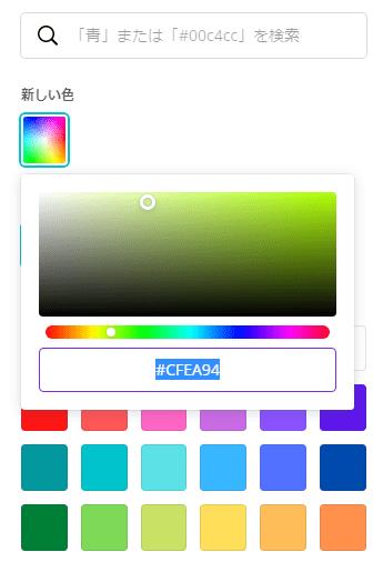 カラーパレットで色の調整
