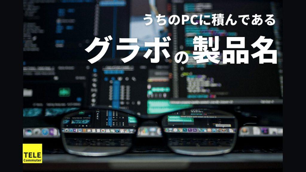 自分のパソコンのグラフィックボードの型式を調べる方法