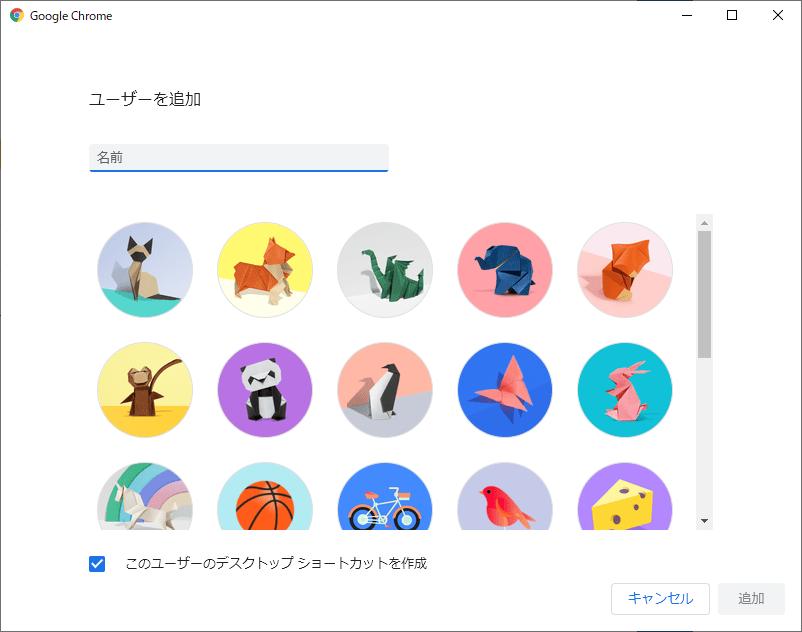 ユーザーを追加画面