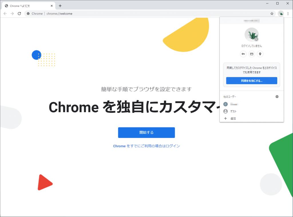 ユーザーアイコンをクリック