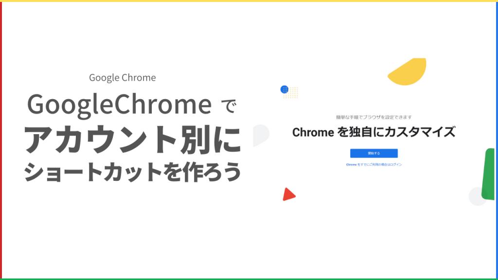【超便利】GoogleChromeでアカウントごとにショートカットを作る方法