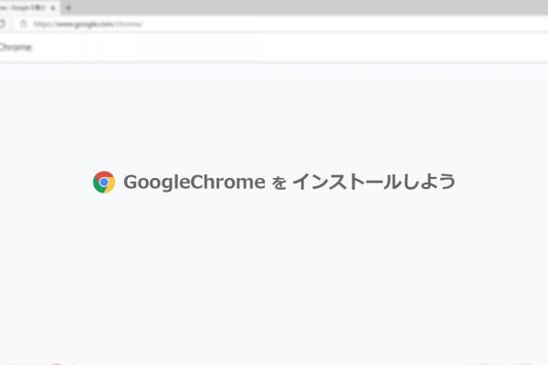 快適なインターネット閲覧に、GoogleChromeをインストールしよう