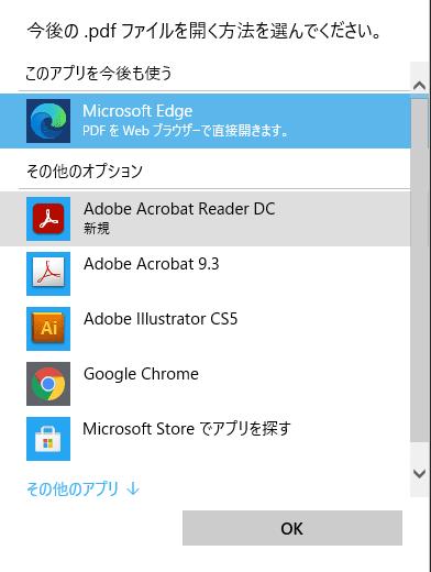 Adobe Acrobat Readerを既定のアプリに設定