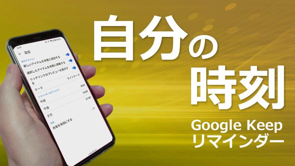 【すぐできる】Google Keepのリマインダーの初期時刻を自分の好きな時刻に変更する方法