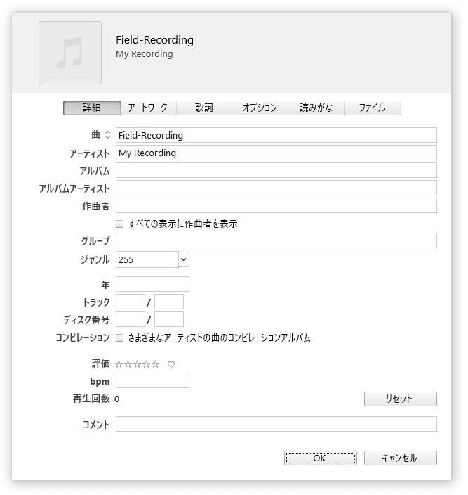 アルバムの情報画面