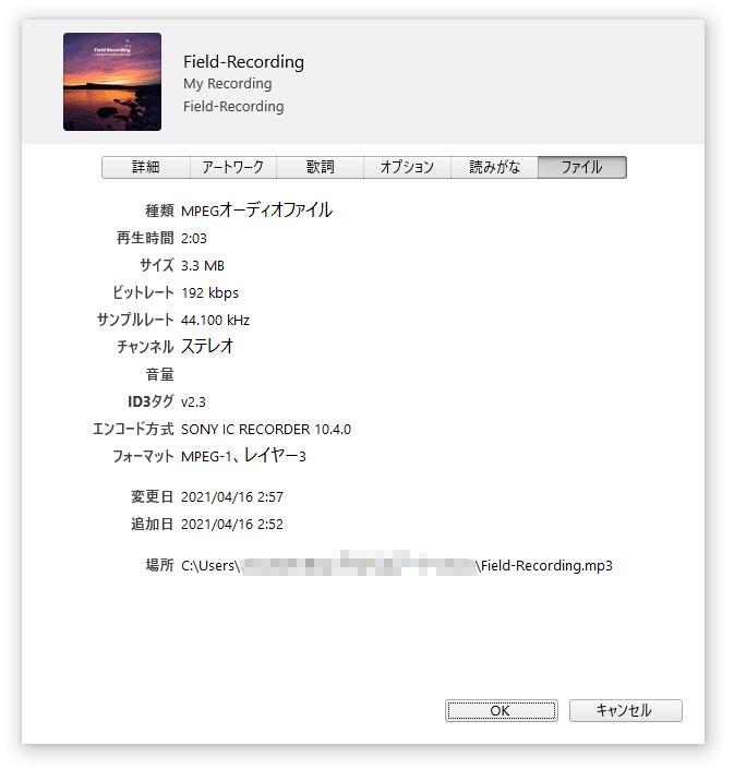 アルバムの情報ファイルタブ